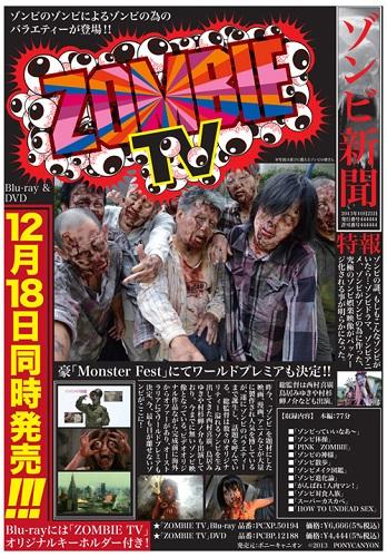zombie_tv_mb03