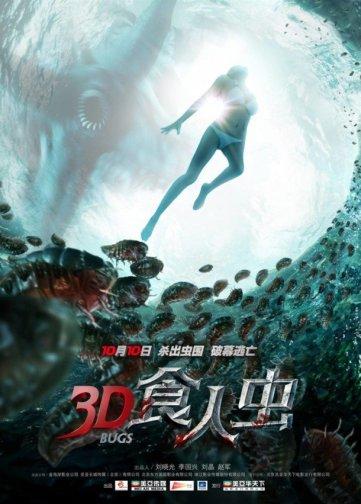 Bugs-3D-Poster