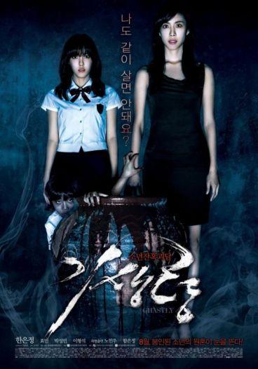 ghastly-2011-korean-horror-movie-poster
