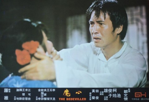 The Bedevilled (1975) - Hong Kong Movie Posters - Lobbycard 11