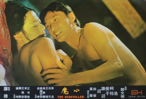 The Bedevilled (1975) - Hong Kong Movie Posters - Lobbycard 2
