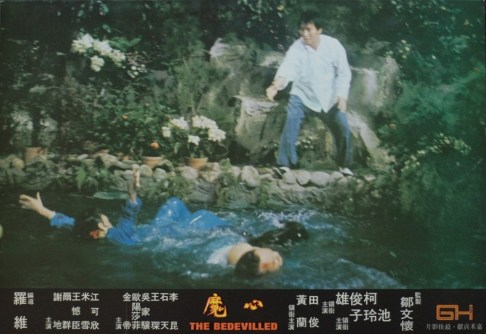 The Bedevilled (1975) - Hong Kong Movie Posters - Lobbycard 5