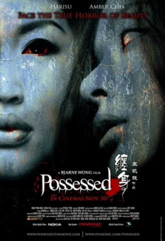 Possessed-2006-Malaysian-horror
