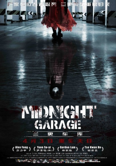 Midnight-Garage_poster_goldposter_com_5