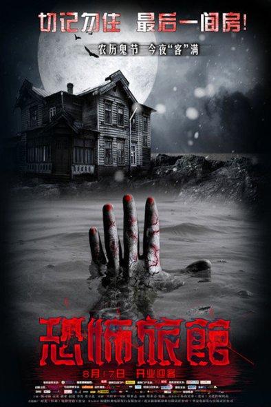 Terror-Hotel-poster-2012-恐怖旅馆
