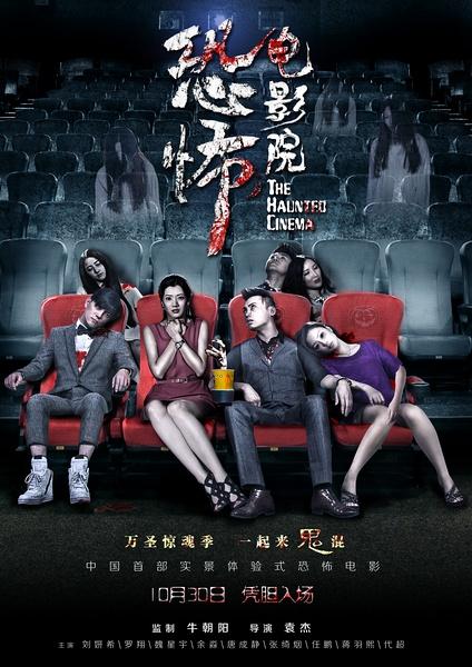 Haunted-Cinema-Chinese-poster-1