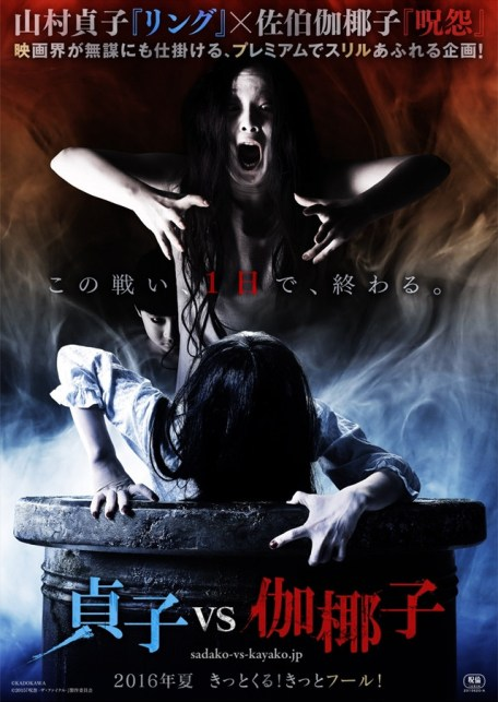Sadako-vs-Kayako-J-horror-2016-poster