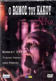 Evil-Altar-1988-Greek-DVD