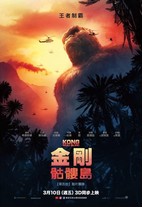 kong-skull-island-taiwan-poster
