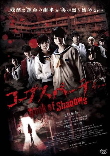 Corpse-Party-Book-of-Shadows-poster-2