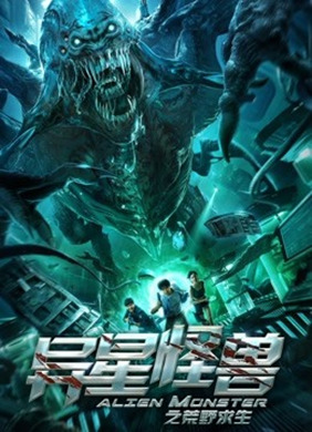 Alien Monsters China 2020 Preview Movies And Mania