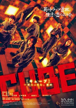 Cube-Japanese-remake-2021-poster