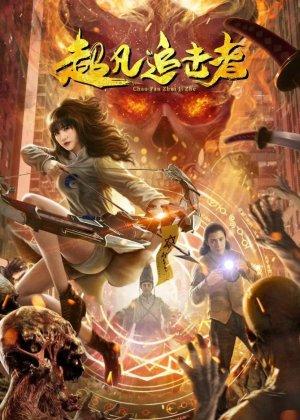 The-Extraordinary-Pursuer-movie-film-fantasy-comedy-horror-Chinese-2021-poster-1