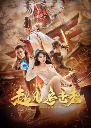 The-Extraordinary-Pursuer-movie-film-fantasy-comedy-horror-Chinese-2021-poster-2