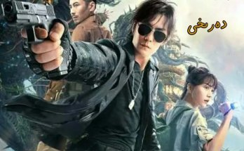 Reunion-Escape-from-the-Monstrous-Snake-movie-film-action-fantasy-Chinese-2021-重启之蛇骨佛蜕
