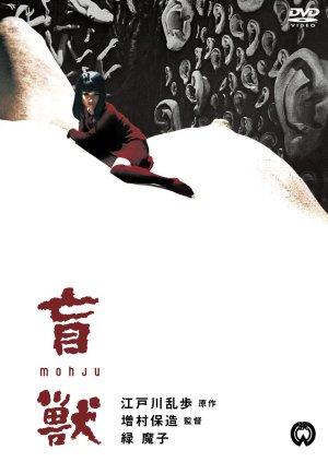 Blind-Beast-1969-Japanese-horror-DVD