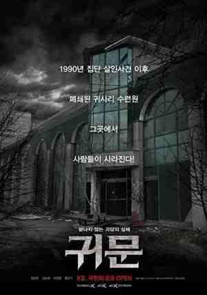 Guimoon-The-Lightless-Door-movie-film-horror-Korean-2021-귀문-poster-3