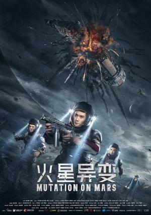 Mutation-on-Mars-movie-film-sci-fi-horror-Chinese-2021-火星异变-1