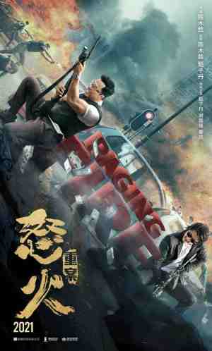 Raging-Fire-Donnie-Yen-movie-film-2021-Hong-Kong-action-thriller-review-reviews-poster