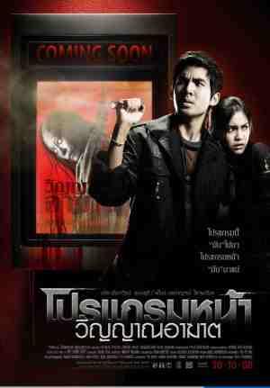 Coming-Soon-movie-film-horror-Thai-2008-review-reviews-โปรแกรมหน้า-วิญญาณอาฆาต-1