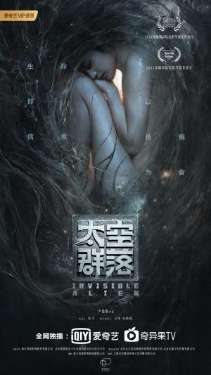Invisible-Alien-movie-film-sci-fi-thriller-Chinese-2021-太空群落-poster-1