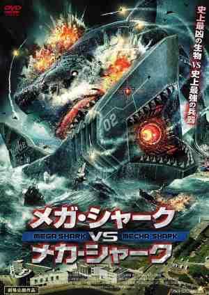 Mega-Shark-vs-Mega-Shark-movie-film-sci-fi-action-horror-2014-The-Asylum-review-reviews-2