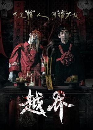 Synesthete-movie-film-horror-Chinese-Hong-Kong-越界-poster