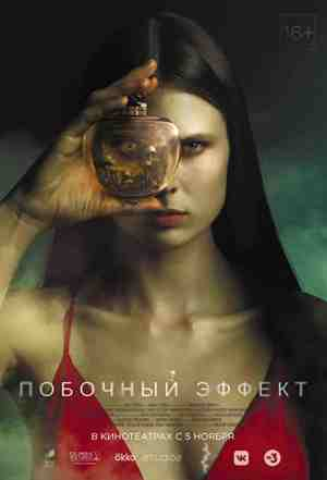 Side-Effect-Mara-movie-film-horror-2020-Russian-witch-review-reviews-1