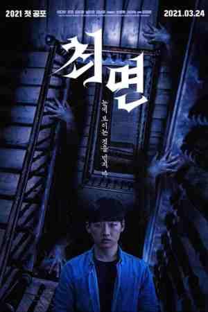 The-Hypnosis-movie-film-horror-Korean-hypno-therapy-2021-review-reviews-2