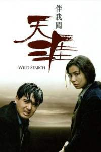 Wild Search (2021)