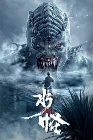 The Water Monster 2019 Movie Free Download