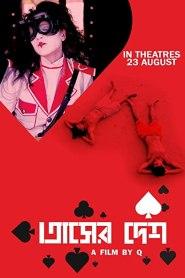 Land of Cards (Tasher Desh)Bengali WEB-DL –720P – 350MB– Download