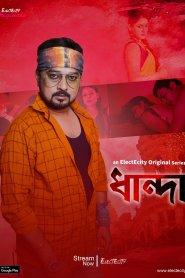 Dhanda 2020 Bengali Full Web Series 720p HDRip