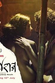 Sohag (2020) Bengali WEB-DL – 720P