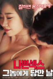 Bad Sex The Day I Was Hit By Him 2020 Korean Movie