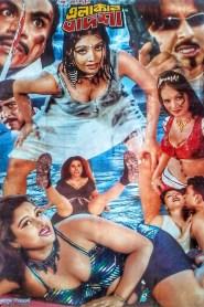 Elakar Badsha (2020) Bangla Full Hot Movie