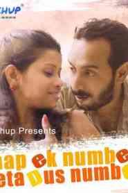 Bap Ek Numberi Beta Dus Numberi Part 1,2 & 3 Gupchup Hindi Web Series Season 01