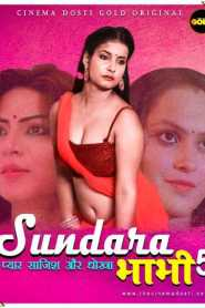 SUNDARA BHABHI 5 (2021) Cinema Dosti Gold Originals Hot Short Film