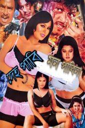 Deho Pabi Mon Pabina 2021 Bangla Hot Movie