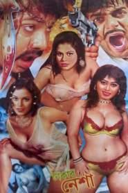 Takar Nesha 2021 Bangla Hot Movie