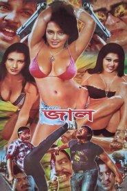 Jaal 2021 Bangla Movie