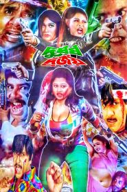 Durdhorsho Durjoy 2021 Bangla Movie