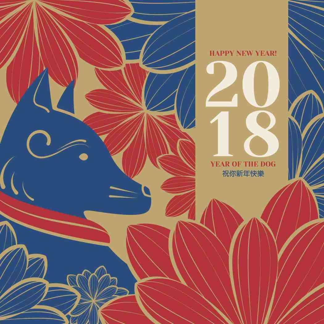 Nouvel an chinois 2018 année du Chien de Terre