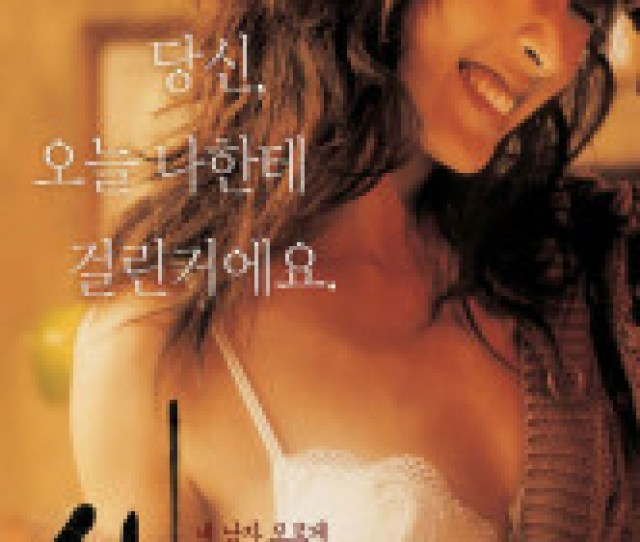 The Intimate Aein Lover 2005 2005