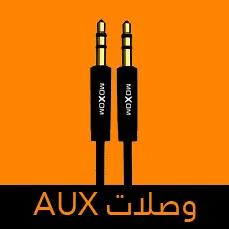 وصلات اوكس Aux Cable