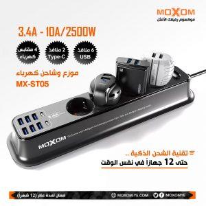 MX-ST05-(7MAIN)