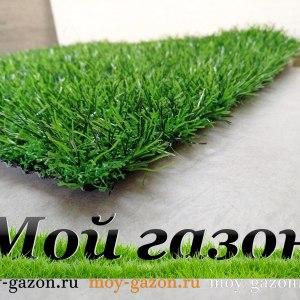Искусственная газонная трава