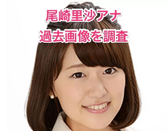 尾崎里紗アナウンサーの過去の画像や彼氏は?経歴や出身高校!