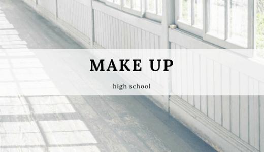 高校生になって化粧を始める女子を見て、ある男子は何を感じていたか。