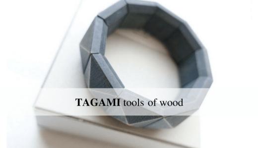 "TAGAMI タガミ|""木""の魅力がギュッと。温もりと洗練さが寄り添うアクセサリー"